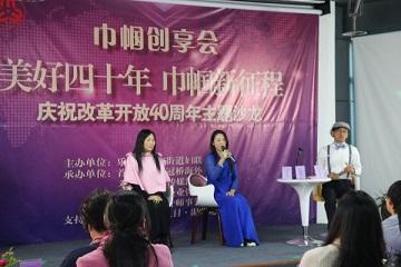 乐清市城东街道妇联主办第三届巾帼创享会