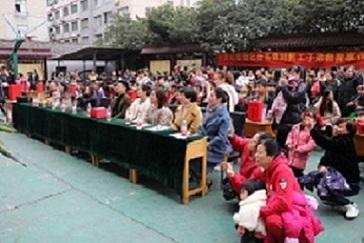 乐清市柳市前进学校庆祝元旦联欢会暨献爱心活动