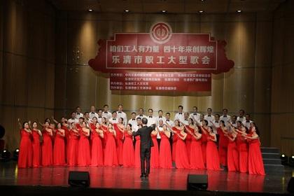 浙江省乐清市举办职工大型歌会比赛唱响