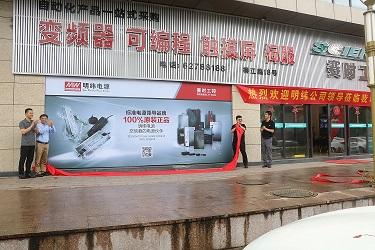 台湾明纬公司形象特约展售店在乐清市柳市镇举行开业揭牌仪式